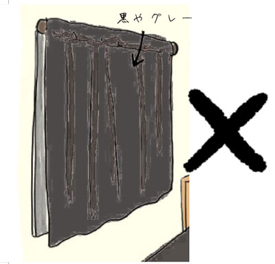 黒やグレーのカーテンは×