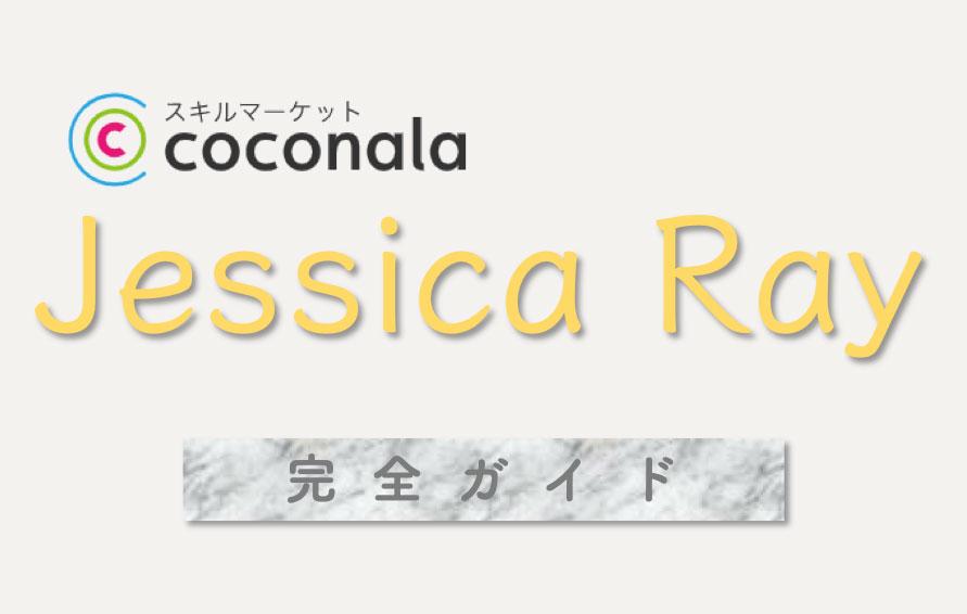 ココナラ電話占い『JESSICA Ray(ジェシカレイ)』完全ガイド