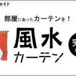 カーテンの風水(方角・場所別の色や柄)【開運風水ガイド】