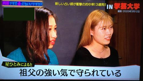 由紀さん20歳 学生