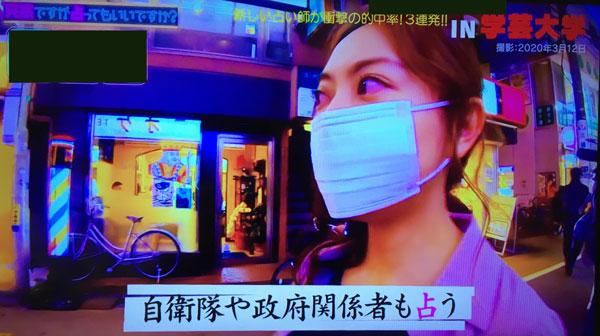 星ひとみさん4月29日放送回に新登場