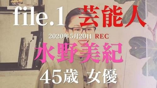 水野美紀さん45歳