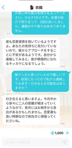 チャット占い「Myu(ミュウ)」のチャット画面