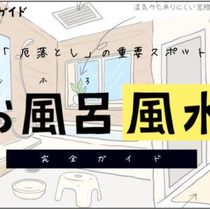 お風呂の風水(方角・掃除)【開運風水ガイド】