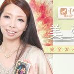 電話占いピュアリ『美愛(びあん)』は当たる?【体験レポート】