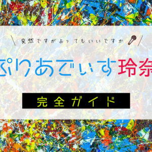 占い師『ぷりあでぃす玲奈』ガイド【全プロフィール・占ってもらうには?】