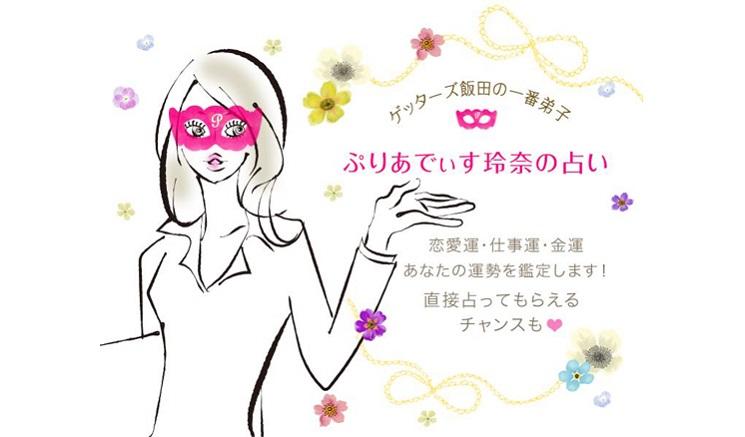 ぷりあでぃす玲奈公式サイトのトップページ