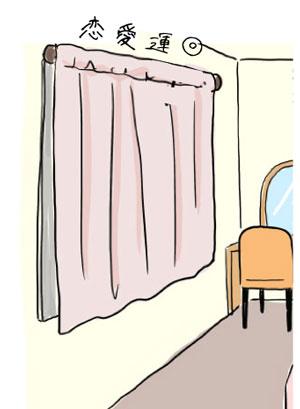 恋愛運に良いカーテン