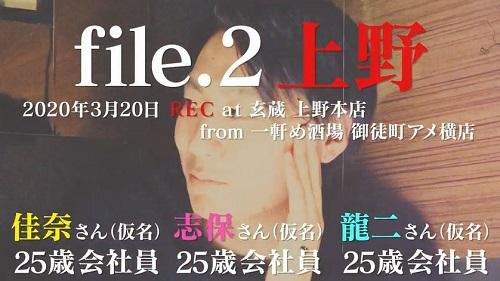 龍二さん25歳