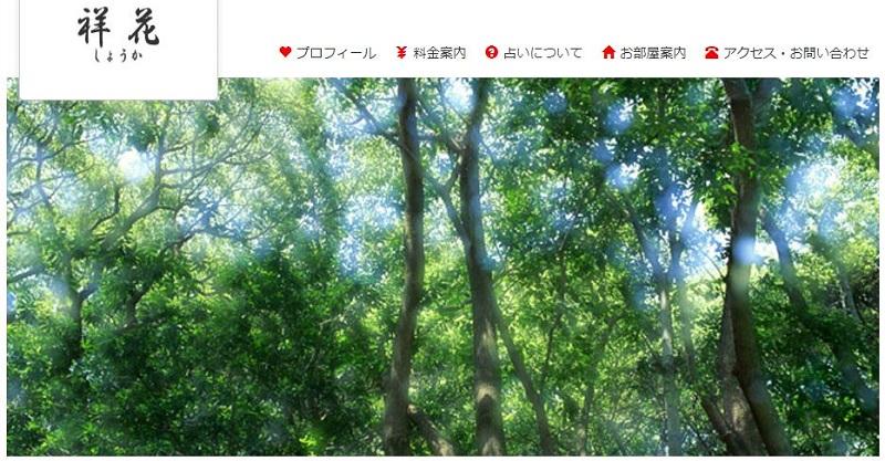 福岡の占い 祥花のホームページ