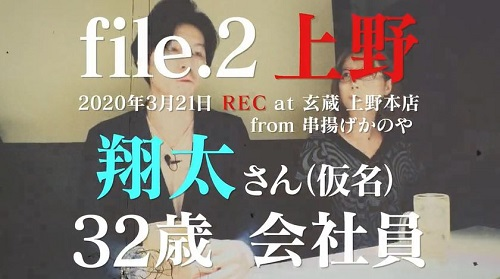 翔太さん32歳会社員