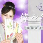 【超人気・予約困難】ヴェルニ『倖々徠(ささら)』完全ガイド