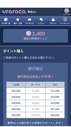 電話占いウララカ 入会特典2400円分ポイント付与