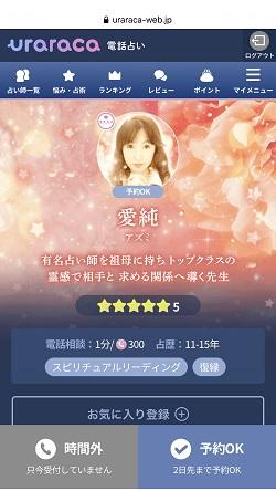 電話占いウララカ 愛純先生のページ