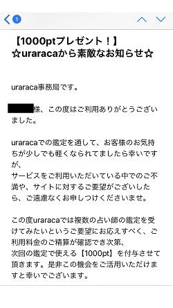電話占いウララカ 1000円分のポイントプレゼントのメール