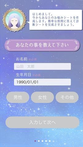 チャット占いアプリ『リスミィ』 自分の情報を入力する画面