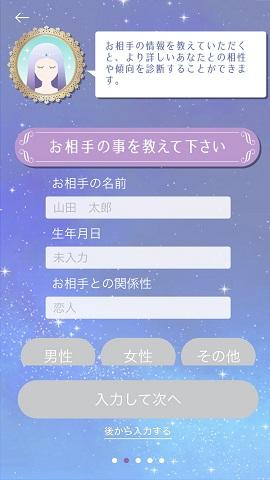 チャット占いアプリ『リスミィ』 相手の情報を入力する画面