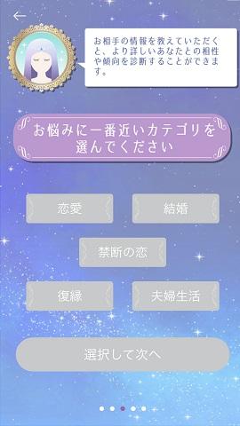 チャット占いアプリ『リスミィ』自分の悩みに一番近いカテゴリを選ぶ画面