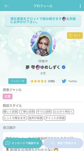 チャット占いアプリ『リスミィ』夢雫先生のプロフィール