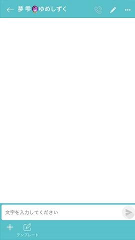 チャット占いアプリ『リスミィ』占い師とのチャット画面