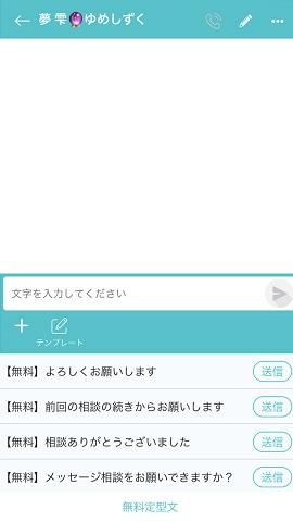 チャット占いアプリ『リスミィ』テンプレートメッセージ