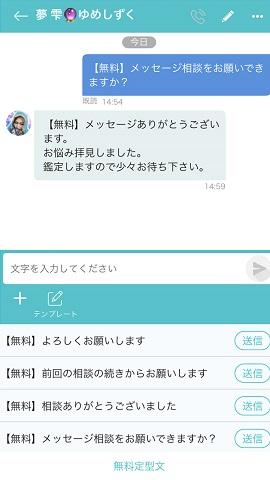 チャット占いアプリ『リスミィ』占い師とのチャット(挨拶)