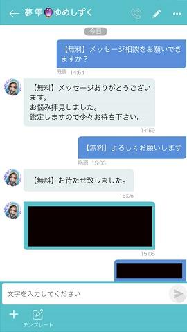 チャット占いアプリ『リスミィ』占い師から鑑定を受けている様子(チャット)