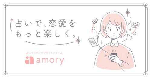 amory(アモリー)