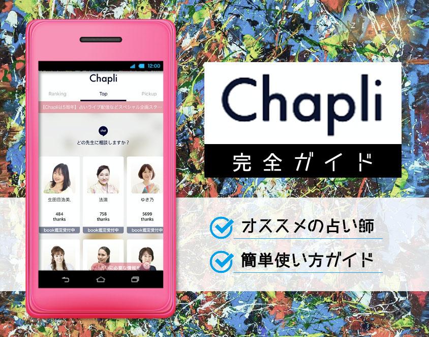 チャット占いアプリ『Chapli(チャプリ)』完全版!当たる占い師・使い方ガイド