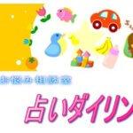 出雲の『占いダイリン・岡田一豆三』の占い体験レポート