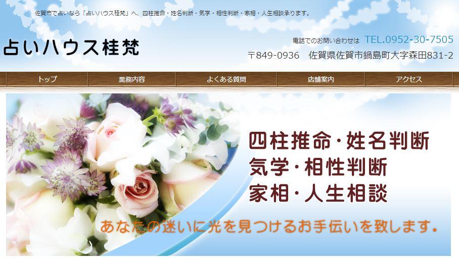 占いハウス桂梵サイトのトップページ