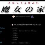 仙台の占い店『魔女の家』完全ガイド!占い師「瑠菜亜」潜入レポート