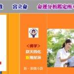 静岡で評判の『紫微斗数占い宮立命』に行ってみた【口コミ・料金】