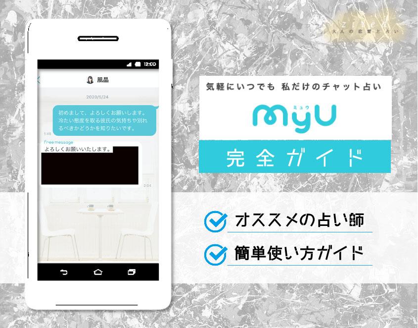 チャット占いアプリ『MyU(ミュウ)』完全版!当たる占い師・使い方ガイド