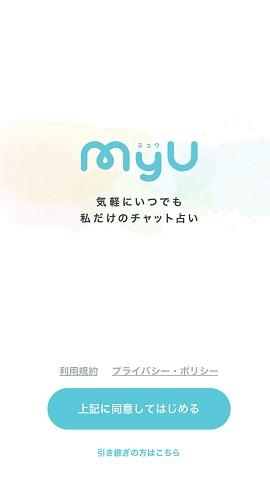 MyU[ミュウ]占いアプリ最初の画面