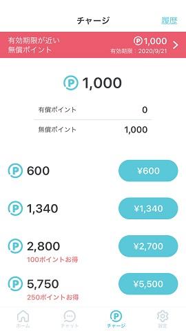 MyU[ミュウ]占いアプリ チャージ
