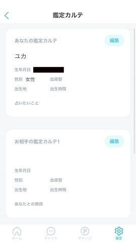 MyU[ミュウ]占いアプリ 鑑定カルテ