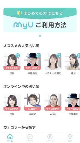 MyU[ミュウ]占いアプリ オススメの人気占い師&オンライン中の占い師