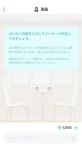 MyU[ミュウ]占いアプリ 風晶先生のチャットルーム