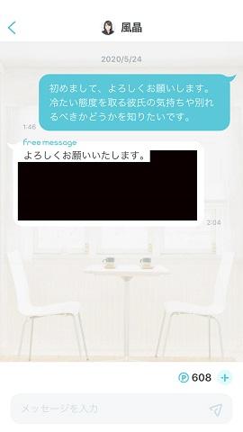 MyU[ミュウ]占いアプリ 風晶先生からの返事