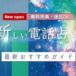 2020年最新順『新規オープンの電話占い』全19サイト【後払い/無料特典付】