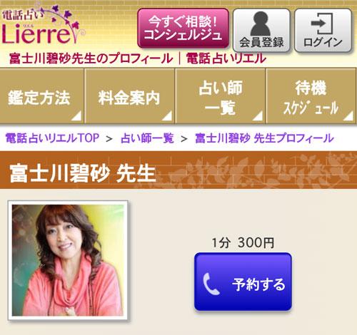 電話占いサイト「リエル」での富士川さん