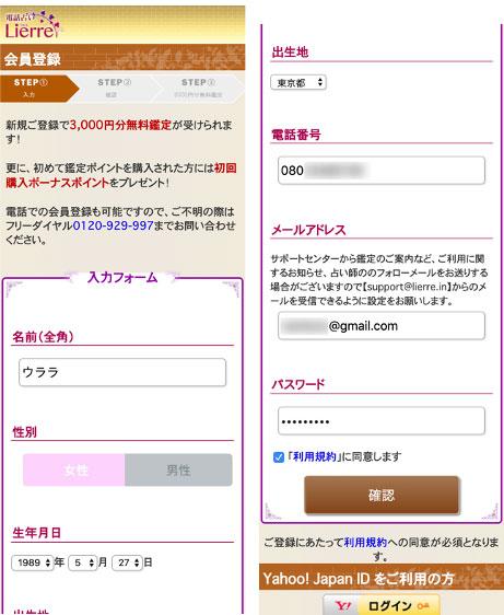 無料会員登録の入力画面