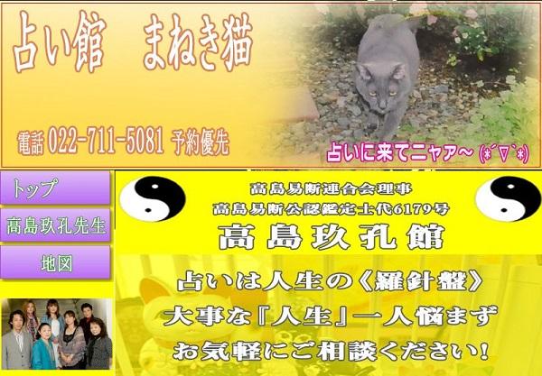 占い館 招き猫ホームページ