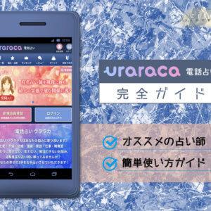 【2,400円無料】uraraca(ウララカ)電話占い 完全ガイド【おすすめ占い師】
