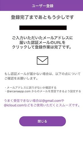 チャット占いアプリ『アルカナ』