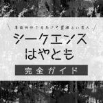 霊視占い師芸人『シークエンスはやとも』wiki・テレビ出演・芸能人