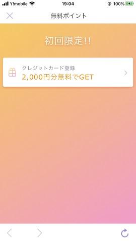 チャット占いアプリ『ステラ』 クレジットカードを登録すると2000円分無料でポイントがもらえる画面