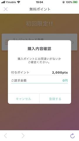 チャット占いアプリ『ステラ』 2000円分のポイント付与画面