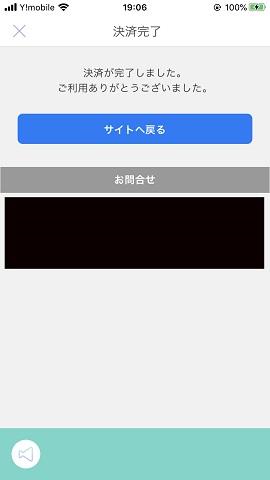 チャット占いアプリ『ステラ』決済完了画面